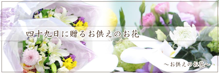 四十九日に贈るお花