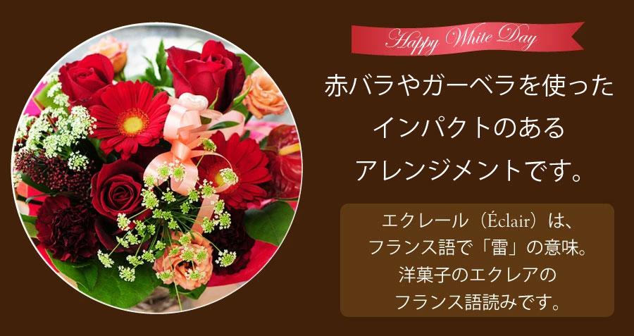 赤バラやガーベラを使ったバレンタイン限定アレンジメント