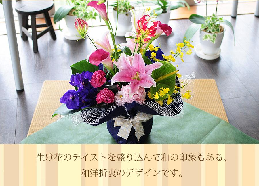 生け花のテイストを盛り込んで和の印象もある、和洋折衷のデザインです。
