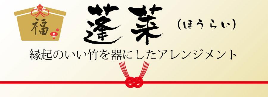 縁起のいい竹を器にしたお正月用のアレンジメントです。