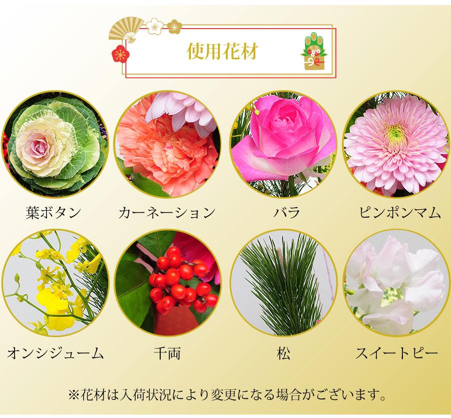 花材は、バラ、ピンポンマム、カーネーション、ハボタン、千両、松、オンシジューム、スイートピーなど