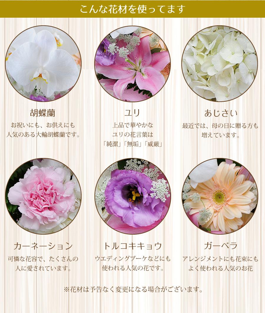 花材は、胡蝶蘭、カーネーション、ユリ、トルコキキョウ、あじさい、ガーベラ、レースフラワー、季節のグリーンなど