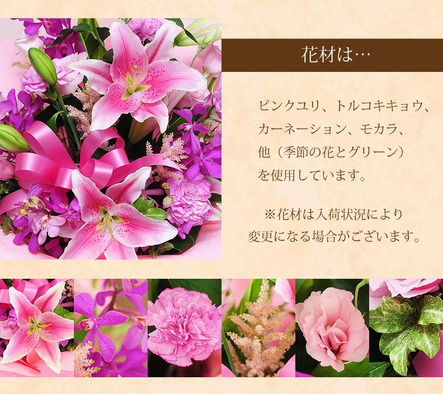 ピンクユリ、トルコキキョウ、カーネーション、モカラ、他を使用しています。
