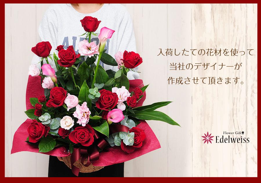 入荷したての花材を使って当社のデザイナーが作成させて頂きます。
