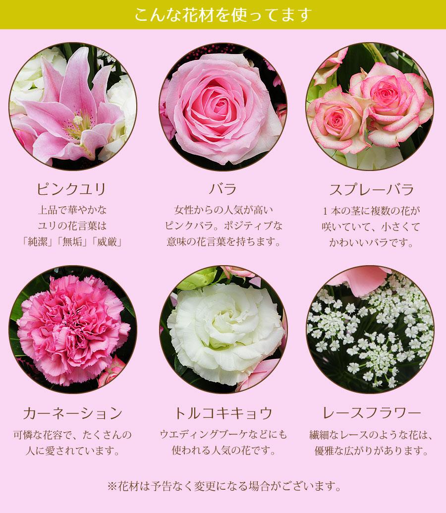 花材は、カーネーション、ピンクユリ、バラ、スプレーバラ、トルコキキョウ、シキミア、レースフラワー、季節のグリーンなど