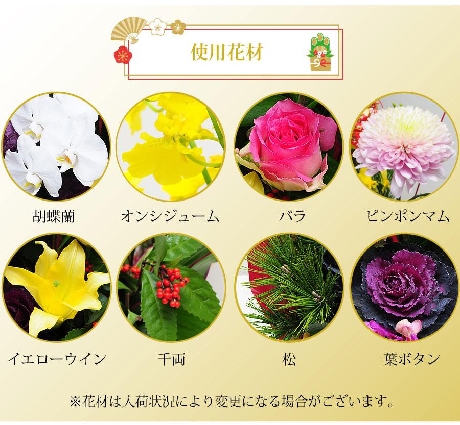 花材は、胡蝶蘭、オンシジューム、バラ、ピンポンマム、イエローウイン、モカラ、千両、松、葉ボタン、ドラセナなど