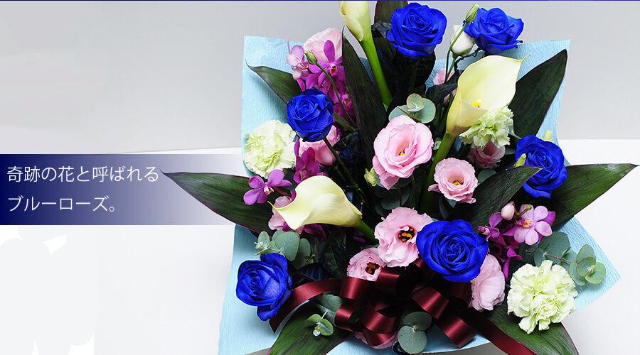 神秘的なバラ、青いバラ(ブルーローズ)を使ったアレンジメント