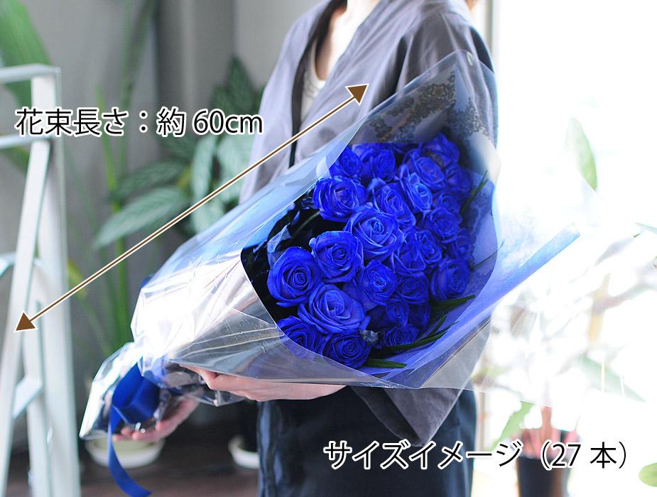 青薔薇(バラ)、ブルーローズの花束は長さ60cm前後