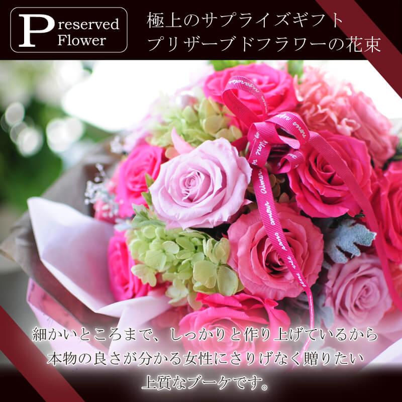 極上のサプライズギフト プリザーブドフラワーの花束。細かいところまで、しっかりと作り上げているから本物の良さが分かる女性にさりげなく贈りたい上質なブーケです。