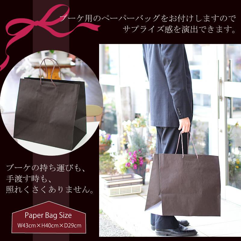 ブーケ用のペーパーバッグをお付けしますのでサプライズ感を演出できます。ブーケの持ち運びも、手渡す時も、照れくさくありません。Paper Bag Size。W43cm×H40cm×D29cm。