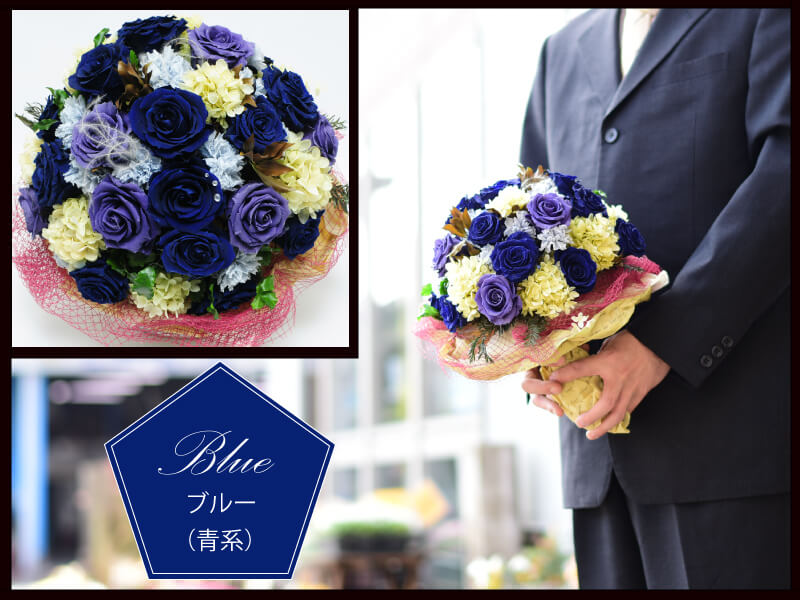 Blue ブルー(青系)。