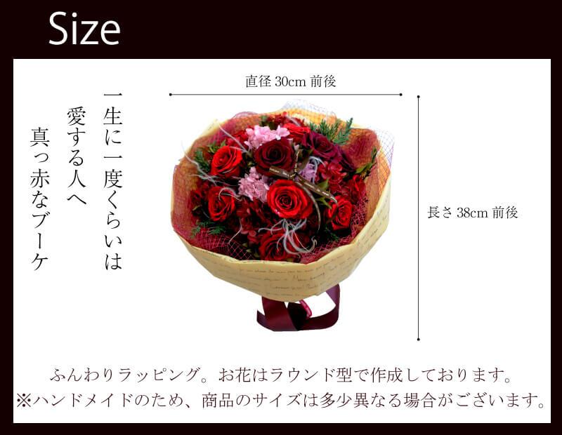 Size。一生に一度くらいは愛する人へ真っ赤なブーケ。長さ38cm×直径30cm前後。ふんわりラッピング。お花はラウンド型で作成しております。※ハンドメイドのため、商品のサイズは多少異なる場合がございます。