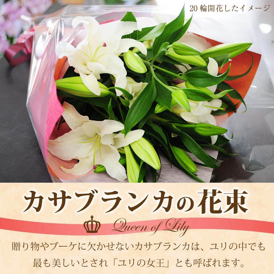 豊かな香りが広がる、白い百合、カサブランカの花束。