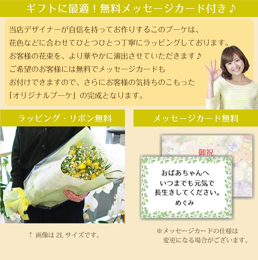 ギフトに最適!無料メッセージカード付き♪当店デザイナーが自信を持ってお作りするこのブーケは、花束などに合わせてひとつひとつ丁寧にラッピングしております。お客様の花束を、より華やかに演出させていただきます♪ご希望のお客様には無料でメッセージカードもお付けできますので、さらに気持ちのこもった「オリジナルブーケ」の完成となります。ラッピング・リボン無料。画像は2Lサイズです。メッセージカード無料。※メッセージカードの仕様は変更になる場合がございます。