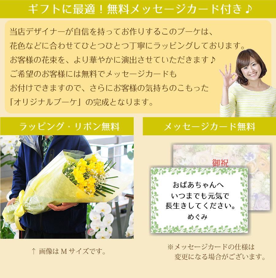 ギフトに最適!無料メッセージカード付き♪当店デザイナーが自信を持ってお作りするこのブーケは、花束などに合わせてひとつひとつ丁寧にラッピングしております。お客様の花束を、より華やかに演出させていただきます♪ご希望のお客様には無料でメッセージカードもお付けできますので、さらに気持ちのこもった「オリジナルブーケ」の完成となります。ラッピング・リボン無料。画像はMサイズです。メッセージカード無料。※メッセージカードの仕様は変更になる場合がございます。