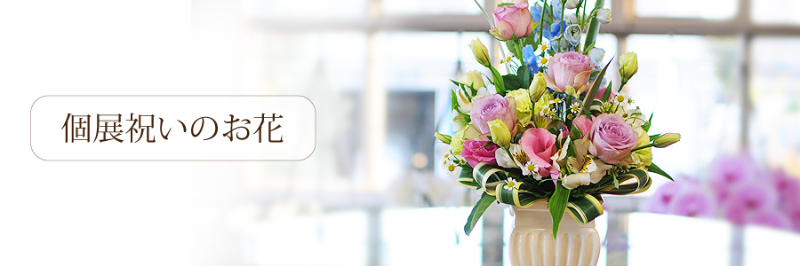 個展祝い出展祝いギャラリーに贈るお花