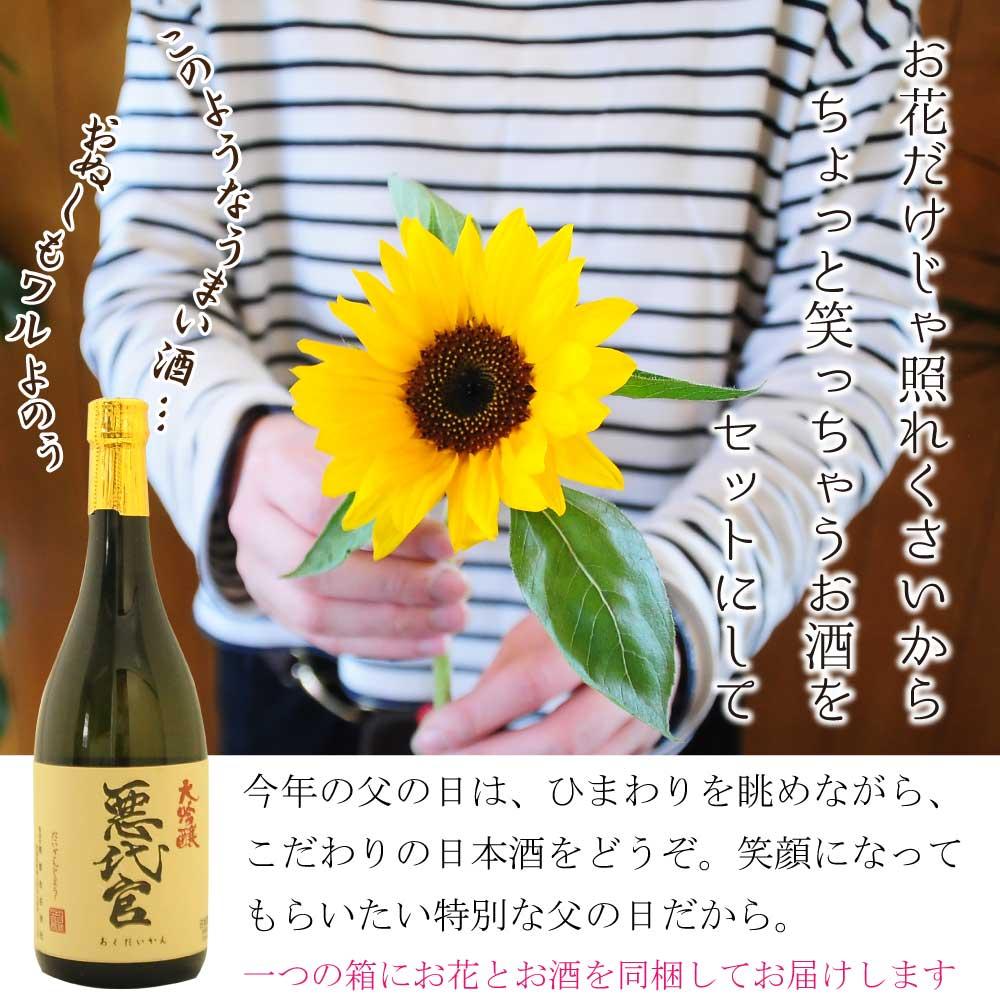 父の日 ひまわりの鉢花と日本酒セット 鉢植え ヒマワリ 向日葵 観葉 ギフト 2020