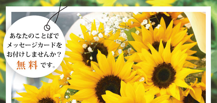 ヒマワリ ひまわり 向日葵 花束 ブーケ