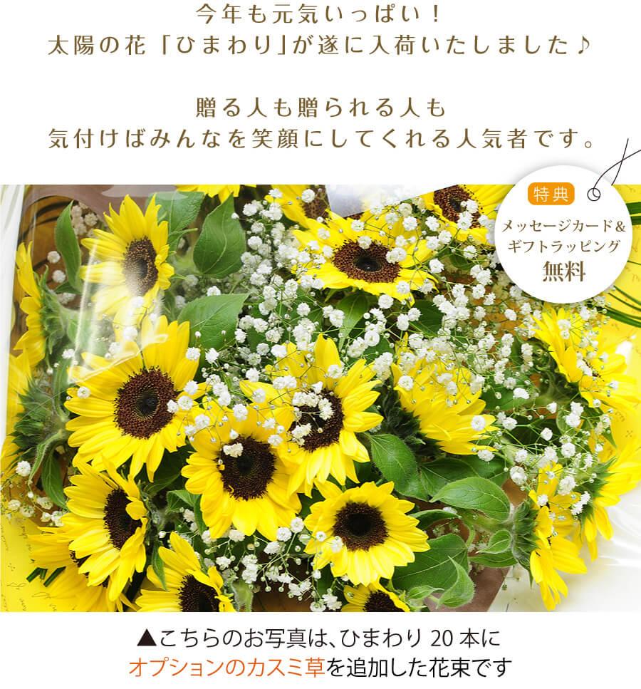 ひまわり 向日葵 ヒマワリ 花束 ブーケ