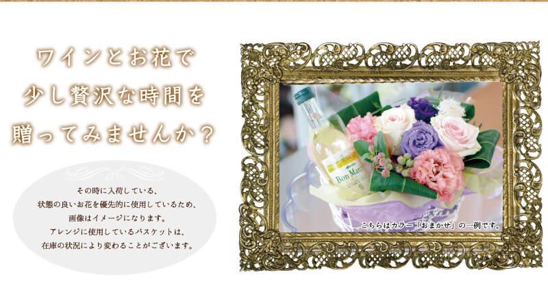 ワインとお花で少し贅沢な時間を贈ってみませんか?その時に入荷している、状態の良いお花を優先的に使用しているため、画像はイメージになります。アレンジに使用しているバスケットは在庫の状況により変わる場合がございます。