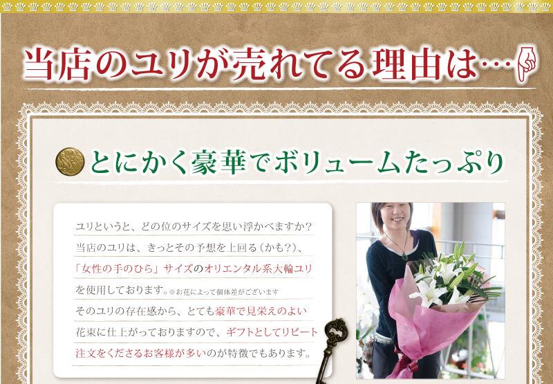当店のユリが売れている理由は?とにかく豪華でボリュームたっぷり!当店のユリはお花によって個体差がありますが、「女性の手のひら」サイズのオリエンタル系の大輪ユリを使用しており、豪華で見栄えのよい花束に仕上がっております。