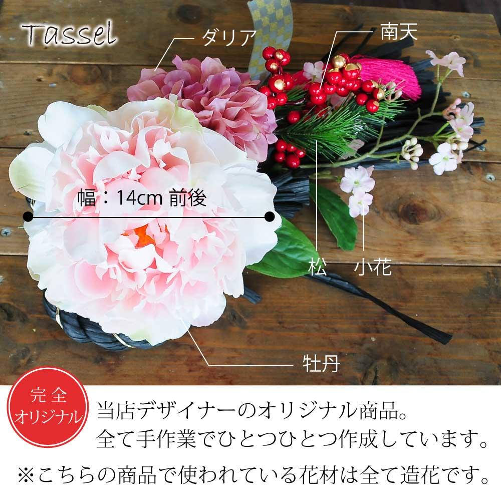 桃色大輪花のタッセル