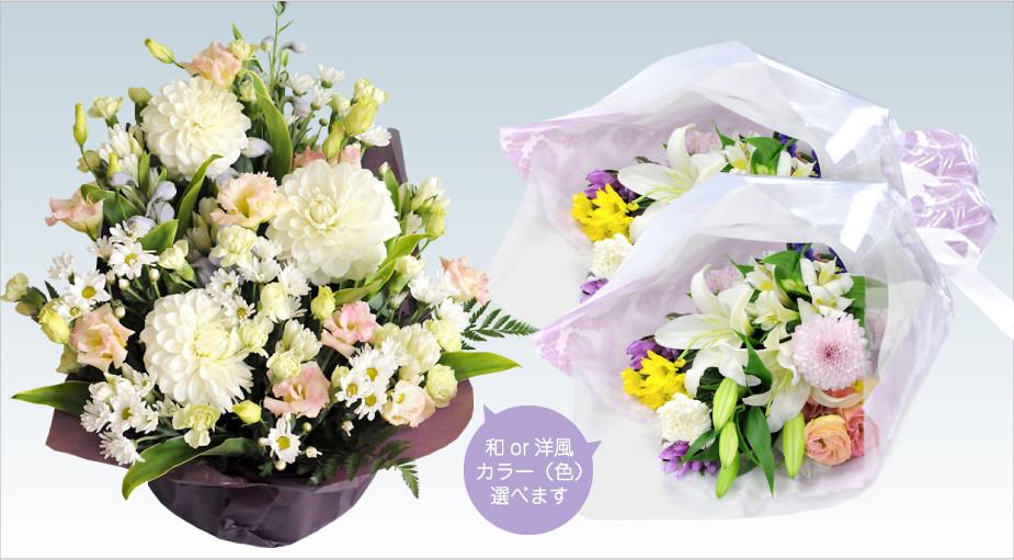 プロにおまかせ!予算で選べるお供え花 デザイナーズお供え花