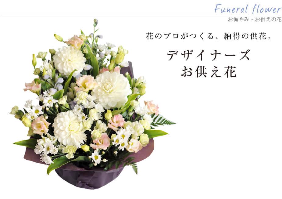 お供えお悔やみの花。花のプロが作る、納得の供花。デザイナーズお供え花
