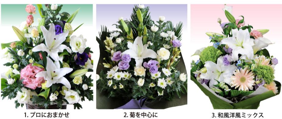 1.プロにおまかせ 入荷している新鮮な花材を使用し、当店のフラワーデザイナーが真心こめてお作りいたします。2.菊を中心に お供え花としてスタンダートな仕上がり、菊をメインとするため、比較的お花の持ちがよいのも特徴です。3.洋花を中心に モダンな雰囲気の仕上がりです。聞くメインに比較すると柔らかいイメージになります。