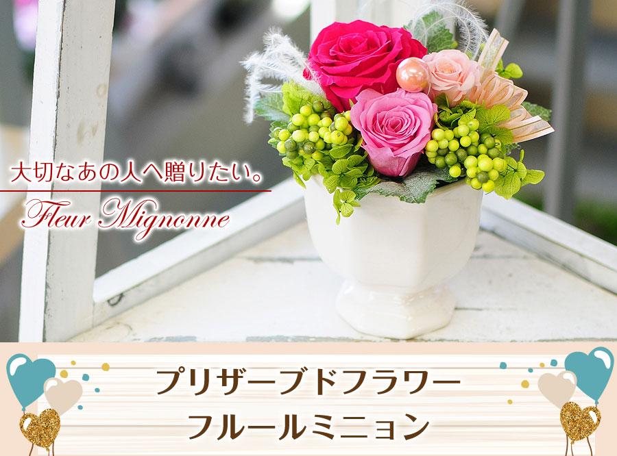 プリザーブドフラワー バラ 薔薇 クリアケース付き フルールミニョン
