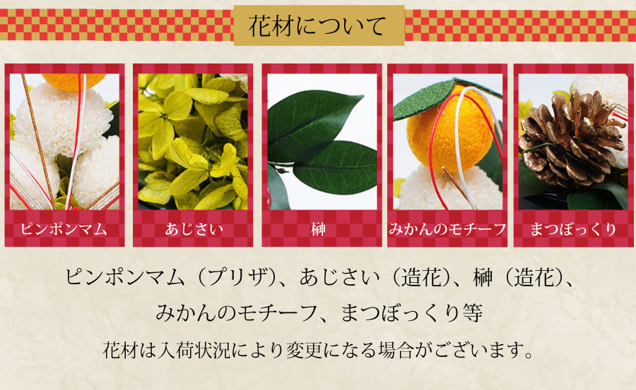 花材は、ピンポンマム、あじさい、榊、みかんのモチーフ、まつぼっくり等を使用しています。