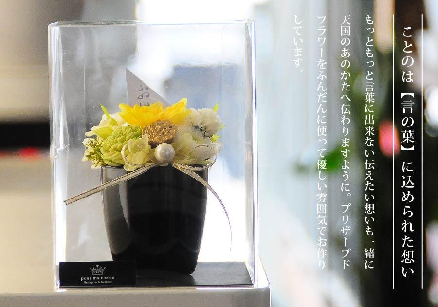 お供え花 プリザーブドフラワー ことのは