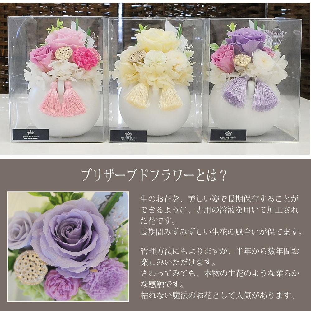 プリザーブドフラワーとは、生のお花を、美しい姿で長期保存することができるように、専用の溶液を用いて加工された花です。