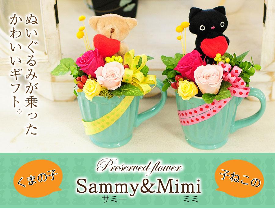 くまの子sammy(サミー)&子ねこのmimi(ミミ)のプリザーブドフラワー、お誕生日、記念日、バレンタイン、ホワイトデー、入学祝い、出産祝いに