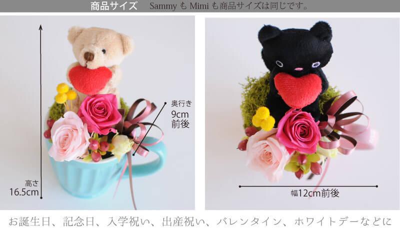 くまの子サミーsammy&子ネコのミミmimiプリザーブドフラワー