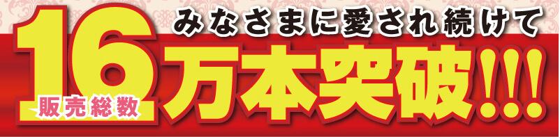 6.皆様に愛され続けて販売総数16万本突破!!!