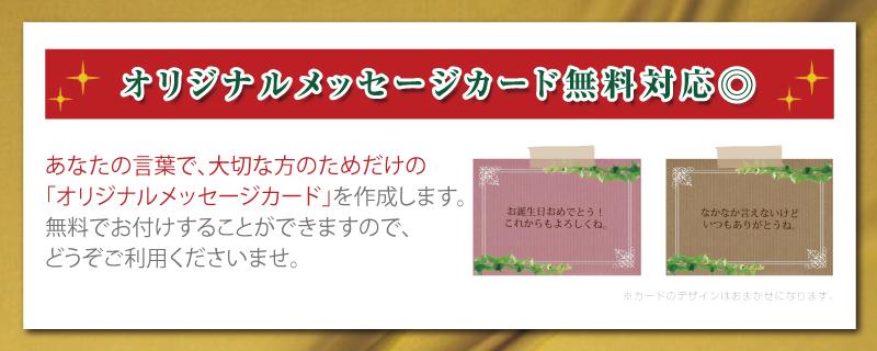 オリジナルメッセージカード無料対応。あなたの言葉で、あなたの大切な方のためだけの「オリジナルメッセージカード」をお作りしております。