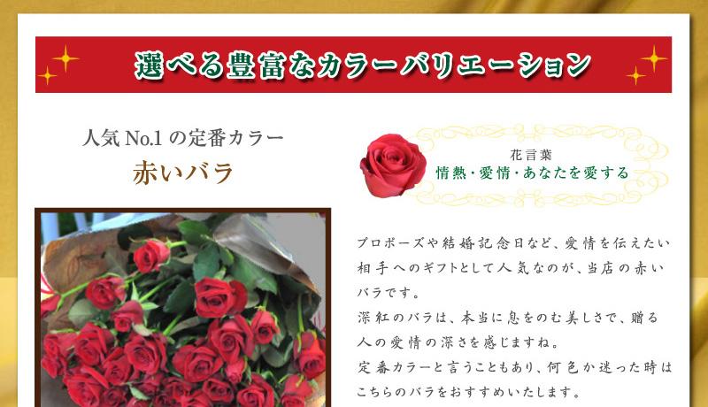選べる豊富なカラーバリエーション。【人気No.1の定番カラー 赤いバラ】花言葉は「情熱・愛情・あなたを愛する」プロポーズや結婚記念日等、愛情を伝えたい相手へのギフトとして人気なのが、当店の赤いバラです。深紅のバラは、本当に息をのむ美しさで、贈る人の愛情の深さを感じますね。定番カラーということもあり、何色か迷った時はこちらのバラをお勧め致します。