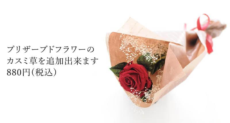 プリザーブドフラワーカスミ草も追加出来ます(+800円)。