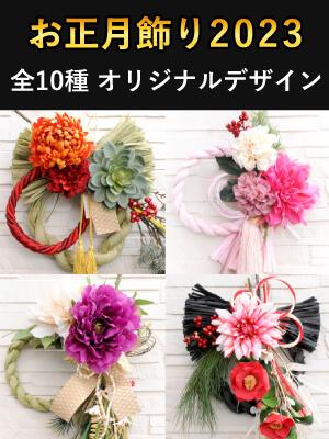 お正月飾り 全12種 リース・タッセルの2タイプ
