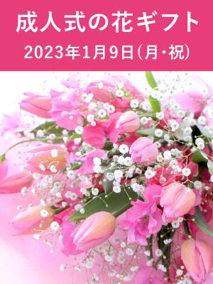 成人祝い 花ギフト