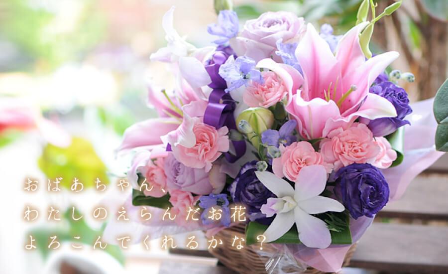 古稀祝い おばあちゃん、わたしのえらんだお花、よろこんでくれるかな?