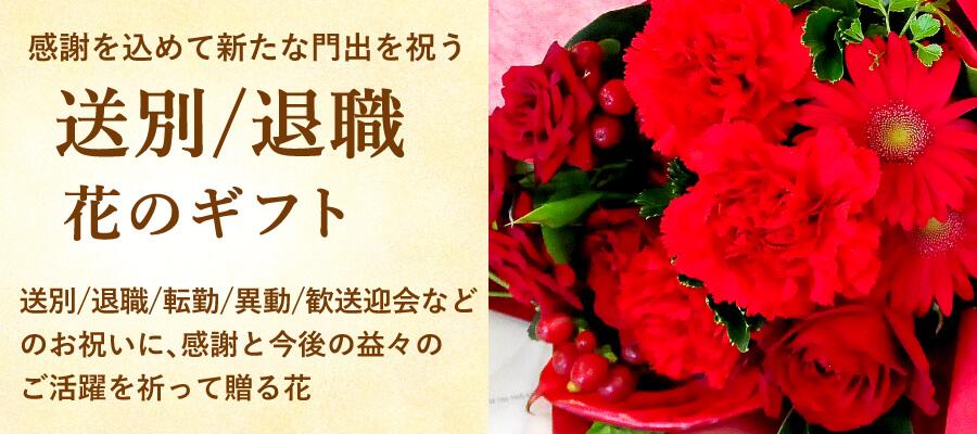 歓送迎会花 花ギフト