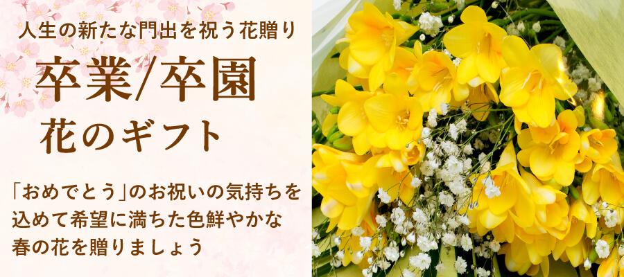卒業・卒園祝い 花ギフト