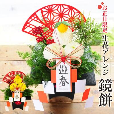 お正月 鏡餅-Kagamimochi-(生花)