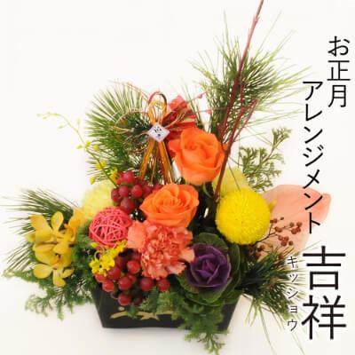 お正月 吉祥-Kisshou-