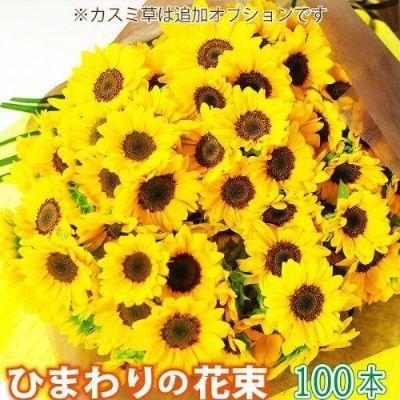 ひまわり100本の花束