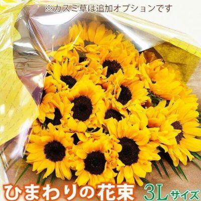 ひまわり30本の花束