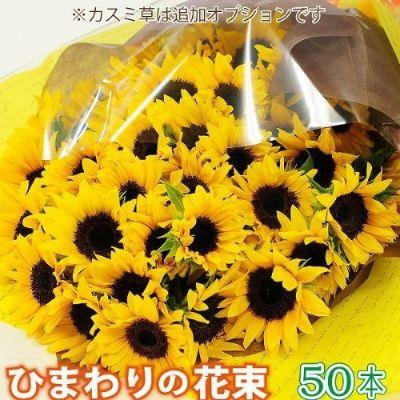 ひまわり50本の花束