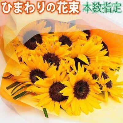 ひまわりの花束【本数指定】